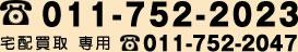 電話番号011-752-2023